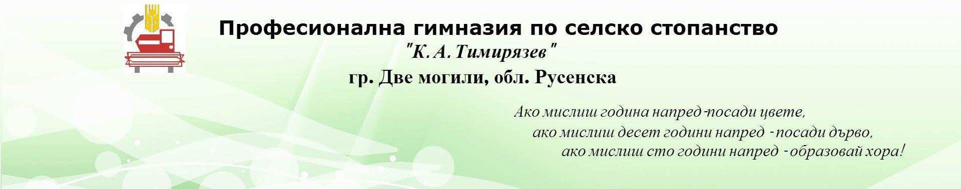 """ПГСС """"К. А. Тимирязев"""", гр. Две могили, обл. Русенска"""