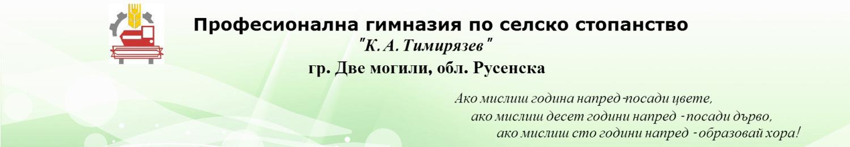 """ПГСС """"К. А. Тимирязев"""", гр. Две могили, обл. Русе"""