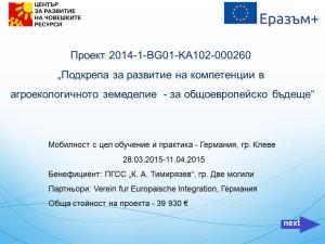 Erasmus+отчет